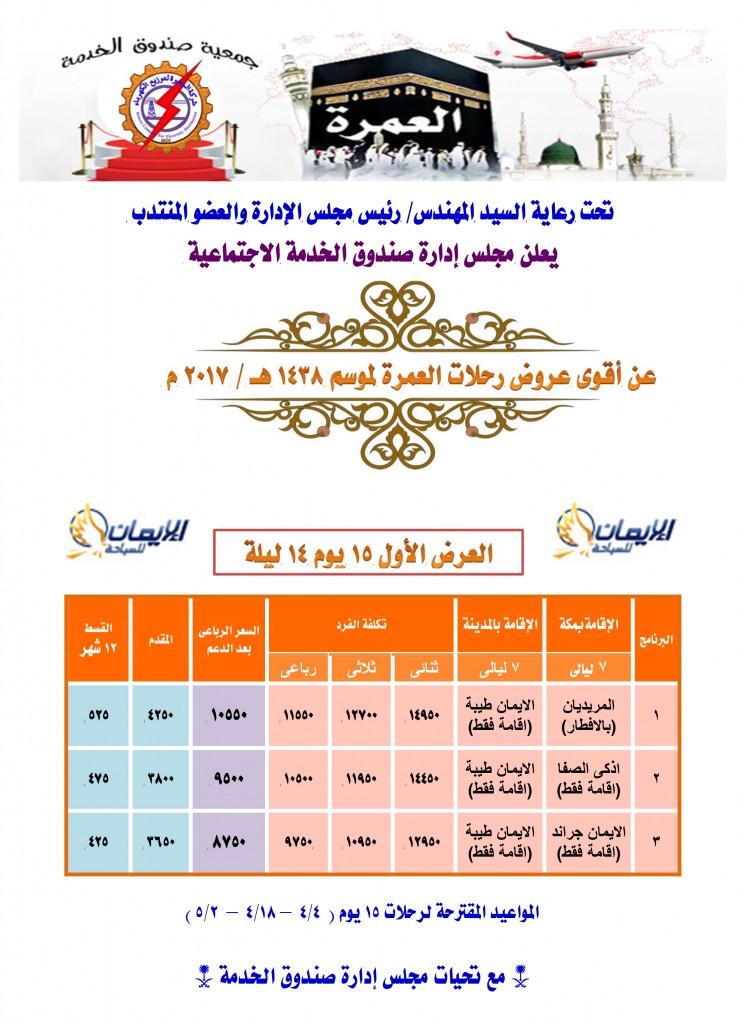 اعلان العمرة 2017-1