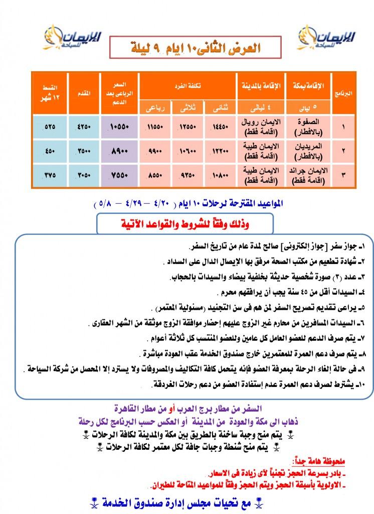 اعلان العمرة 2017-2